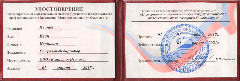 Удостоверение установленного образца